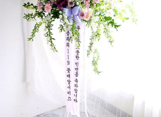 결혼식 축하화환 -결혼을 위한 노래