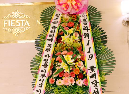 결혼식 축하3단화환 - (3단 중형)복된 가정을 이루시길....