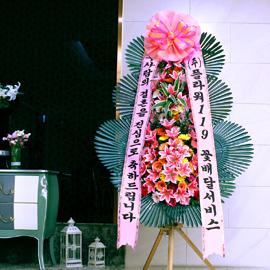 결혼식 축하3단화환 -(3단 기본형) 진심으로 축하를 꽃배달하시려면 이미지를 클릭해주세요