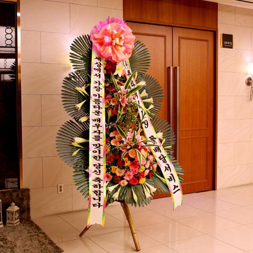 결혼식 축하3단화환가장아름다운 배우자를 맞이한 당신.