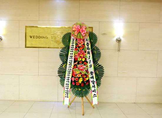결혼식 축하3단화환 - (3단 기본형)더 많이 사랑하고 아껴주는 부부