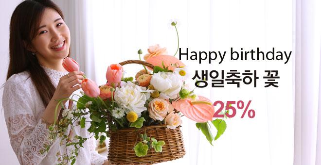 생일축하 꽃