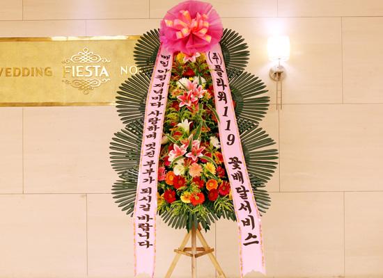 결혼식 축하3단화환 - (3단 중형)매일매일 멋진 부부가 되시길....